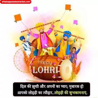 Happy lohri shayari images