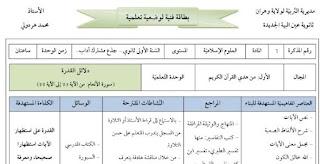 مذكرات العلوم الإسلامية للسنة الأولى ثانوي ج م آداب و فلسفة