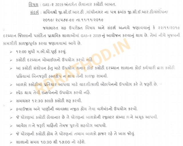 Gujarat Achievement Survey (GAS-2)