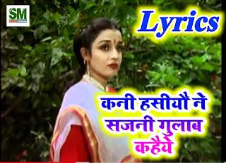 Kani hasiyo ne sajni gulab kahiye lyrics - Udit Narayan Lyrics
