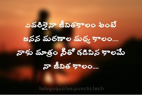 Love Quotes images in Telugu