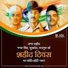 Shaheed Diwas : Bhagat Singh, Sukhdev and Rajguru - Nims University