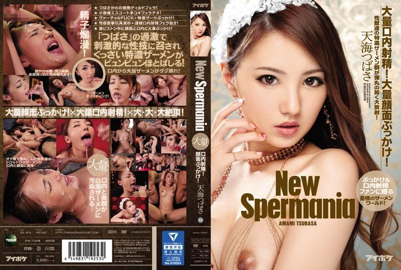 New Spermania Massive Mouth Ejaculation!Massive Face Bukkake!Senju Cumshot Of Sexual Beasts Like Big Bullets Like A Bullet! Tianhai Tsubasa [IPZ-997 Amami Tsubasa]