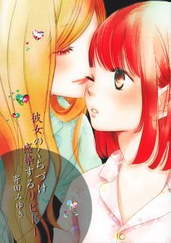 Kanojo no Kuchidzuke Kansensuru Libido Manga