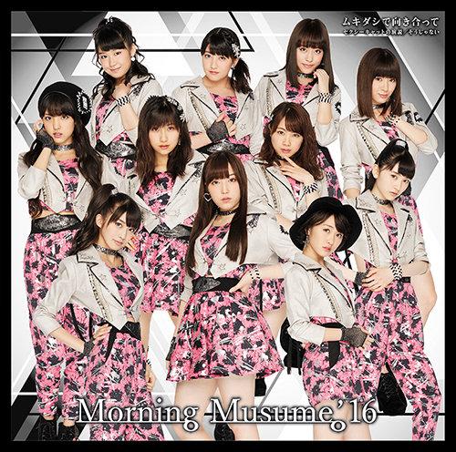 Morning Musume. '16 - Mukidashi de Mukiatte