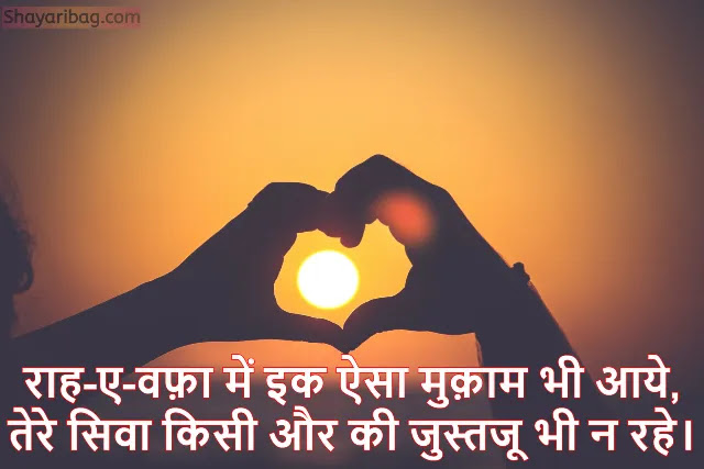 Love Story Wala Shayari