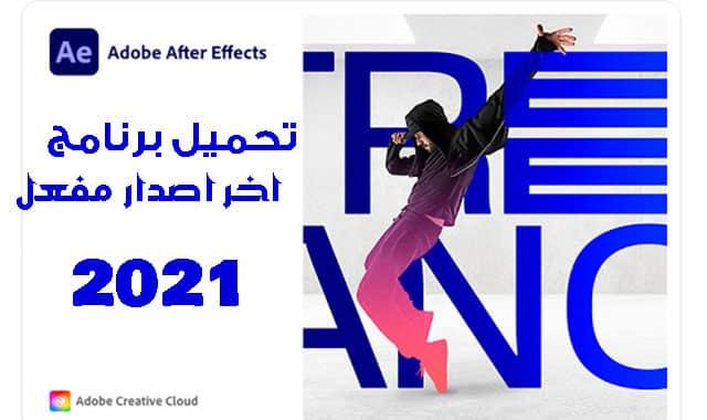 تحميل برنامج Adobe After Effects 2021 اخر اصدار مفعل مدى الحياة