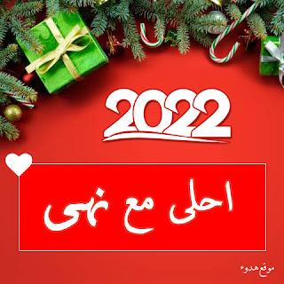 صور 2022 احلى مع نهي