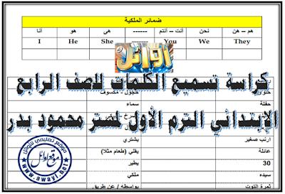 كراسة تسميع الكلمات للصف الرابع الإبتدائي الترم الأول لمستر محمود بدر