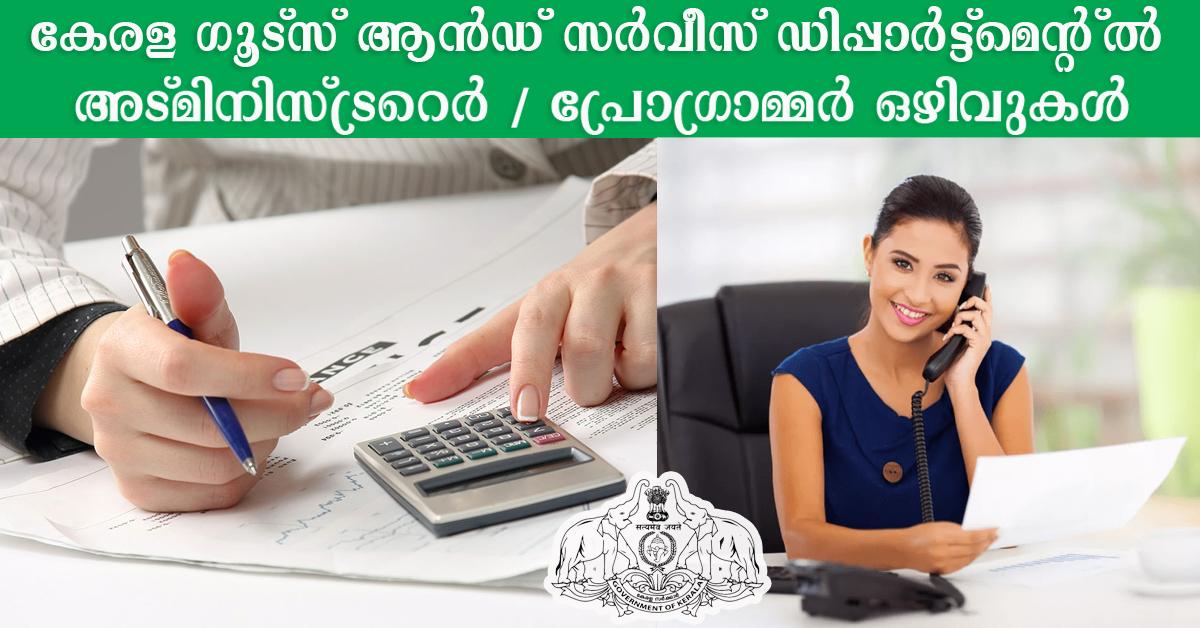 Kerala GST Recruitment 2019 -17 GST's Programmer, Asst Programmer & Other Posts