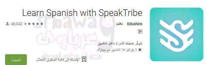 تطبيق Learn Spanish with SpeakTribe