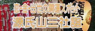 源氏山三社詣