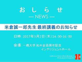 【お知らせ】米倉誠一郎先生 最終講義のお知らせ2017.3.2