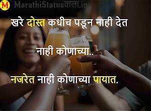 1000+ मराठी स्टेट्स - Attitude, Quotes, Love, Friendship, Sad, Funny, Life -Marathi Status