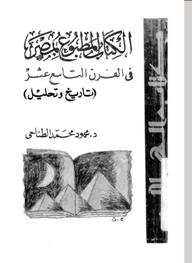 مكتبة PDF  الكتاب المطبوع بمصر في القرن التاسع عشر تاريخ وتحليل - محمود محمد الطناحي