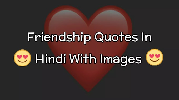 33+ Friendship Quotes In Hindi With Images For Whatsapp