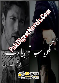 Khoya Sub Tu Paya Rub Novel By Maria Awan
