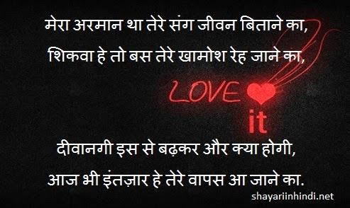 Hindi Shayari Dosti In English Love Romantic Image SMS Photos Impages Pics Wallpapers: Hindi Bewafa Shayari Hindi Shayari Dosti In English Love ...