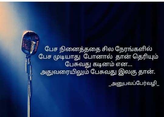 Successful Quotes in Tamil, successful tamil Quotes images, motivational success tamil Quotes, student successful Quotes in Tamil