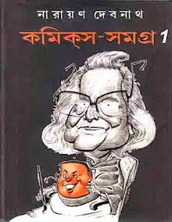 Narayan Debnath Comics Samagra 1 Bengali PDF