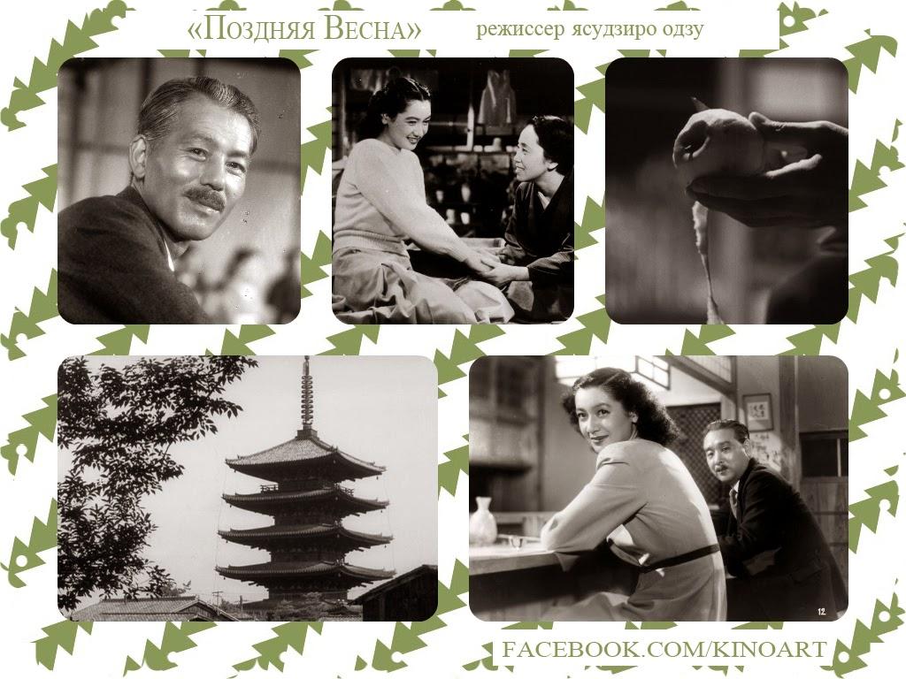 «Поздняя весна»,  Режиссер Ясудзиро Одзу