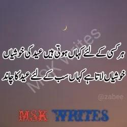 Eid Sad Poetry In Urdu