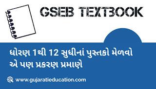 GSEB Textbook Gujarati Medium