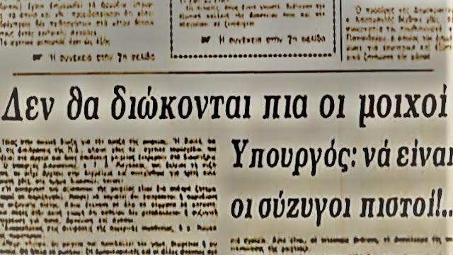 Πριν 39 χρόνια καταργείται η ποινική δίωξη της μοιχείας