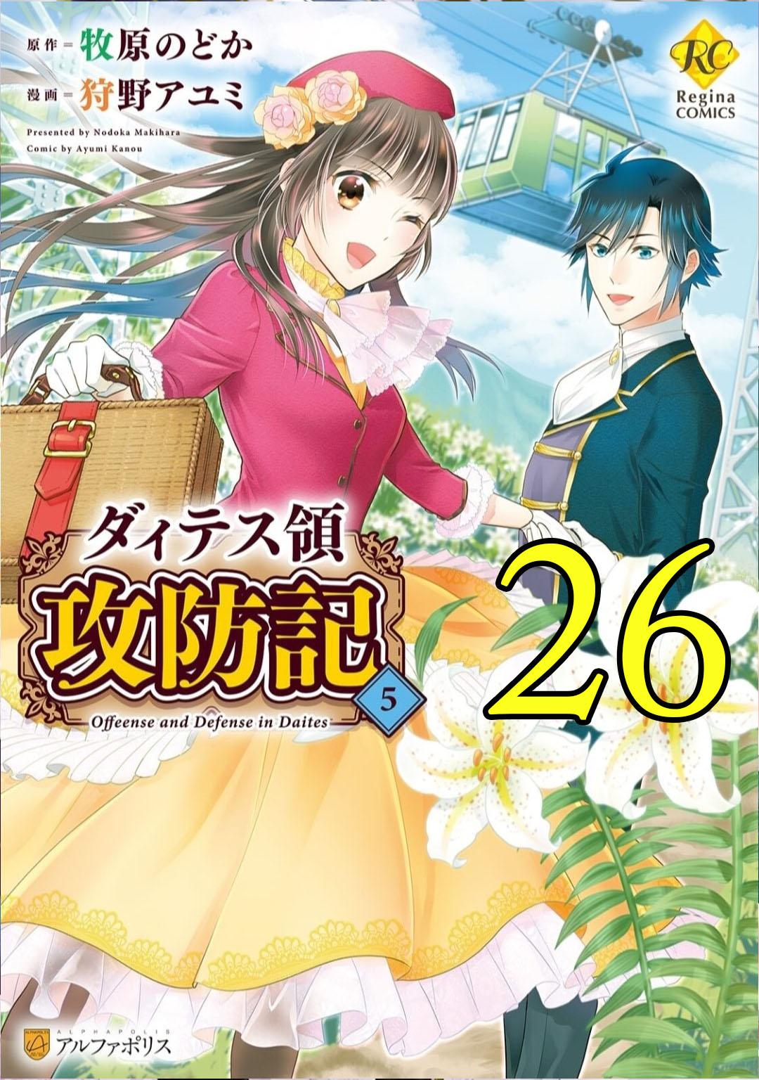อ่านการ์ตูน Daites Ryou Koubouki ตอนที่ 26 หน้าที่ 1