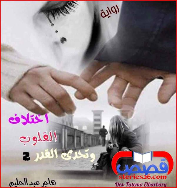 رواية اختلاف القلوب وتحدى القدر بقلم هاجر عبدالحليم  (ج2)
