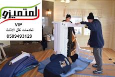 شركة نقل عفش من الرياض الى الظهران 0509493129 افضل شركة نقل أثاث من الرياض للظهران مع الفك والتركيب والضمان باقل الاسعار