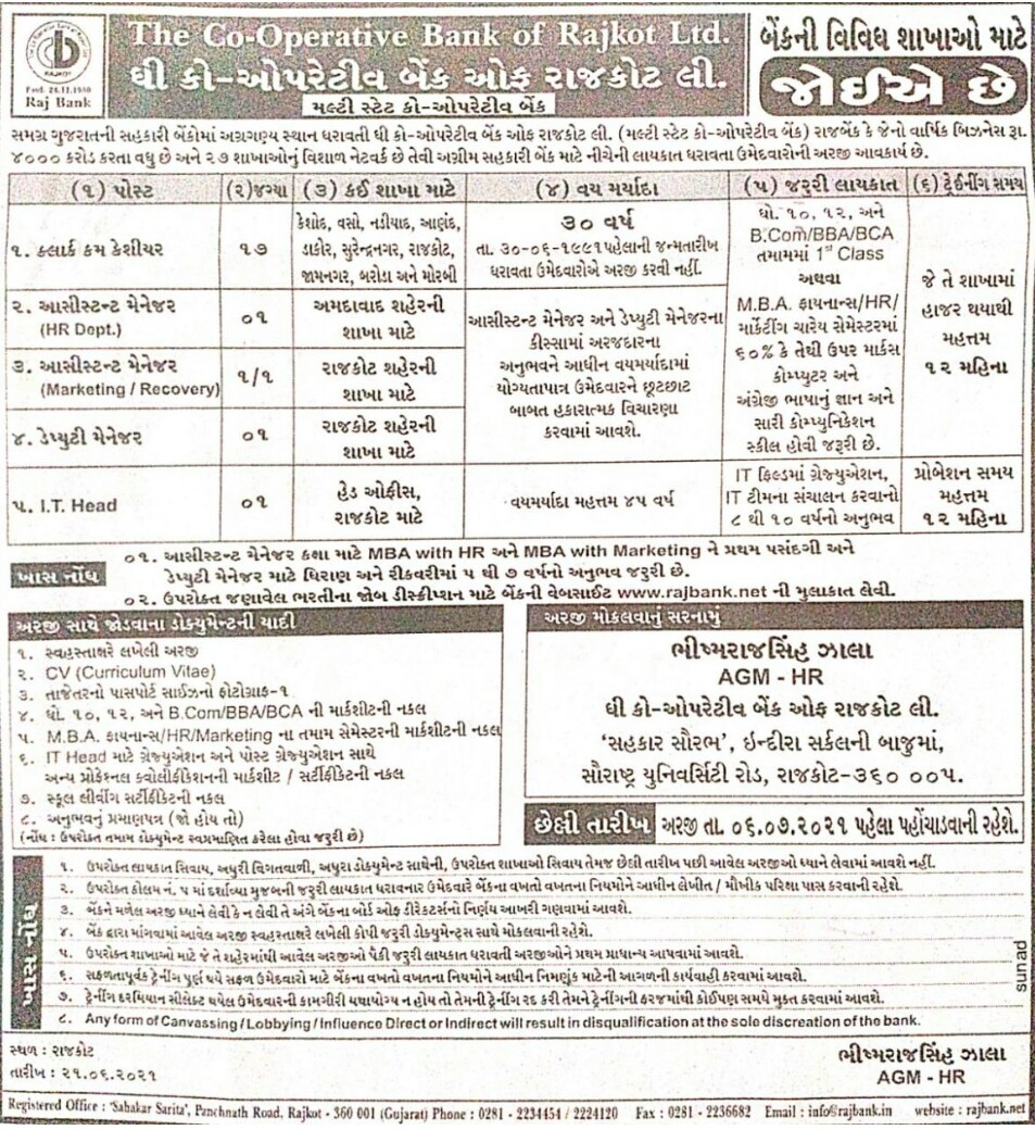 The Co-Operative Bank Of Rajkot Recruitment 2021