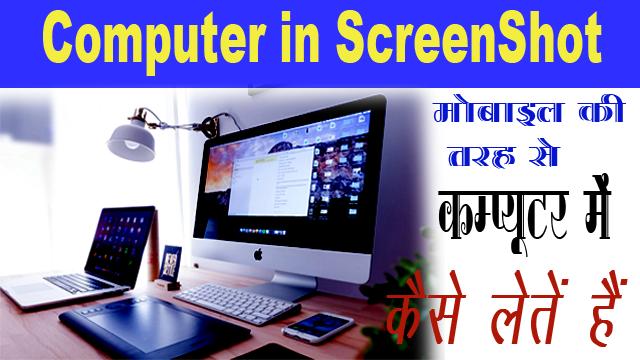 Computer In The Screen Shot In Hindi new 2020 | कंप्यूटर में स्क्रीनशॉट कैसे लेते हैं