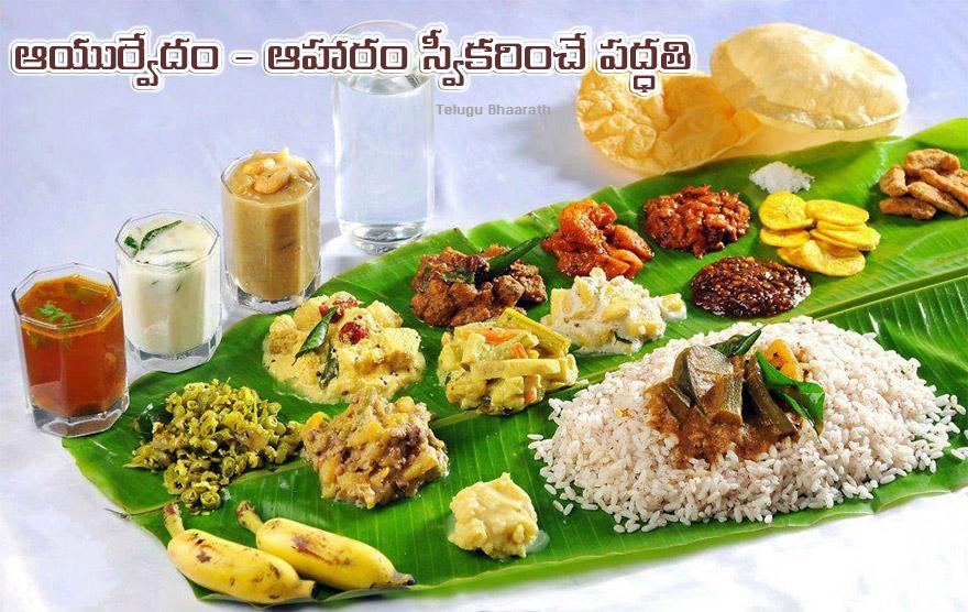ఆయుర్వేదం - ఆహారం స్వీకరించే పద్ధతి - Ayurvedam, Aharamu