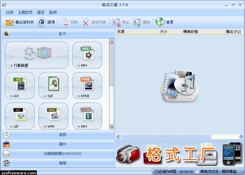 格式工廠 FormatFactory 3.3.2 免安裝中文版 - 最受歡迎影片轉檔工具 @ 好康報報 網路生活 :: 痞客邦