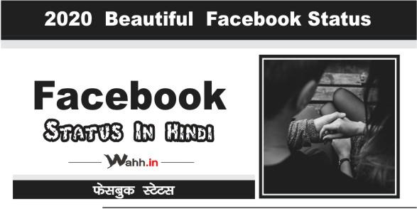 2020-Facebook-Status