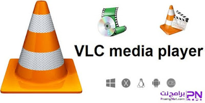 برنامج VLC media player لتشغيل الفيديو .