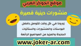 منشورات دينية قصيرة 2019 - الجوكر العربي