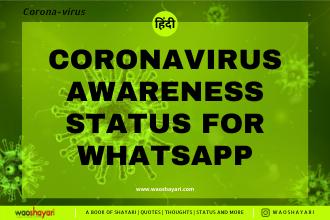 coronavirus India awareness status for whatsapp in hindi