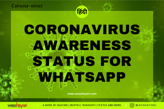coronavirus india awareness status for whatsapp - हिंदी