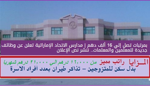 مدارس الاتحاد الإماراتية