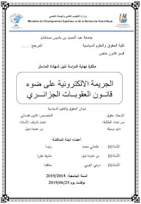 مذكرة ماستر: الجريمة الالكترونية على ضوء قانون العقوبات الجزائري PDF