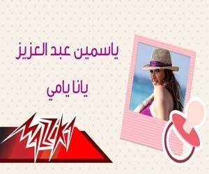 اغنية ياسمين عبد العزيز يانا يامي