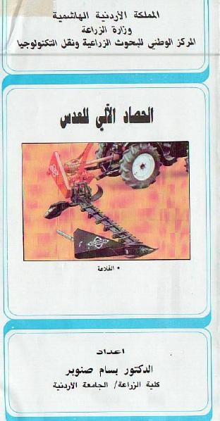 كتيب : الحصاد الآلي للعدس