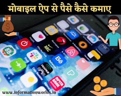 Paise Kamane Wala Apps Mobile Se Paise Kaise Kamaye