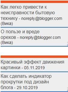 гаджет канал в блоге