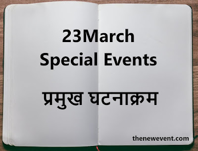 23 March All Special Events, Death Birth in hindi