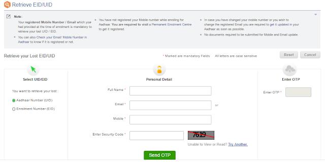 आधार कार्ड देखे नाम से  Aadhar Card Download , UIDAI Aadhar Reprint  2019 Without Registered Mobile Number