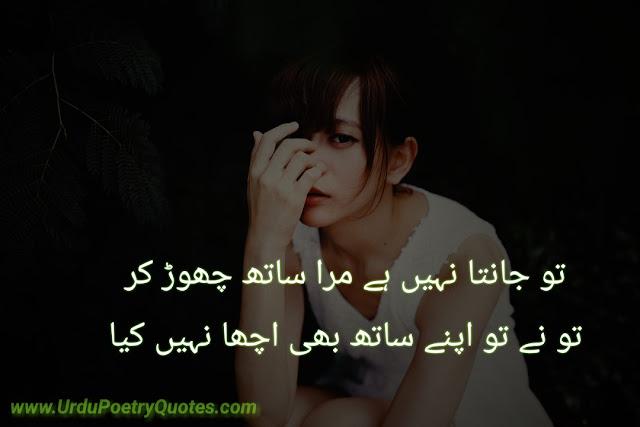 Urdu Sad Poetry || Sad Shayari in Urdu || Urdu Poetry Quotes