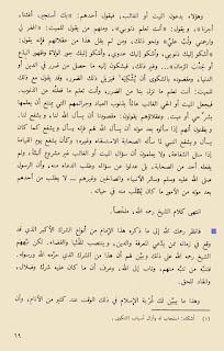 TERBUKTI WAHABI ADALAH KHAWARIJ AKHIR ZAMAN4